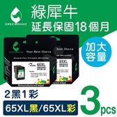 綠犀牛 for HP 2黑1彩 NO.65XL N9K04AA+N9K03AA 高容量環保墨水匣 適用/HP DJ 2624/DJ 2655/DJ 3720/DJ 3721/DJ3723