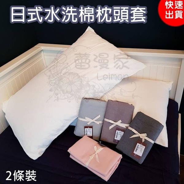 現貨-兩件組日式水洗枕頭套 純色素色棉枕套 新疆棉【A134】『蕾漫家』