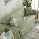 北歐純色全蓋ins沙發布網紅沙發巾沙發毯布單沙發套罩沙發墊蓋布 設計師生活百貨