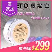 JANET Q 澤妮官變色強力塑型土(150ml) 4色可選【小三美日】變色髮蠟/變色髮臘