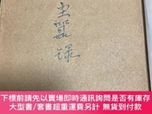 二手書博民逛書店濱江塵囂錄罕見1929年初版本,民國類似哈爾濱指南,無封面,Y154 劉 哈爾濱