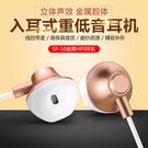 88柑仔店~行鋒盾耳塞式hifi重低音耳機安卓智能線控通話手機耳機耳塞