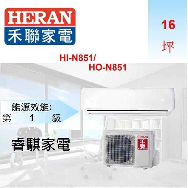 好購物 Good Shopping【HERAN 禾聯】16坪 變頻分離式冷氣 一對一變頻單冷空調 HI-N851 HO-N851