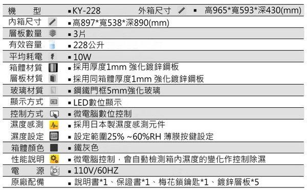 【邑維】數位防潮箱KY-228-防霉/防潮/除濕