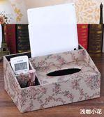 多功能面紙盒創意客廳茶幾遙控器收納盒