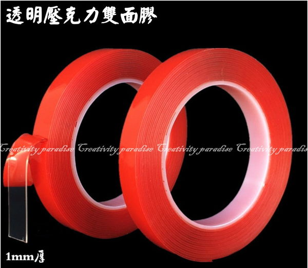 【15mm壓克力膠帶】長3M 無痕萬能膠貼 超透明果凍膠條 無殘膠超黏膠 防水雙面膠
