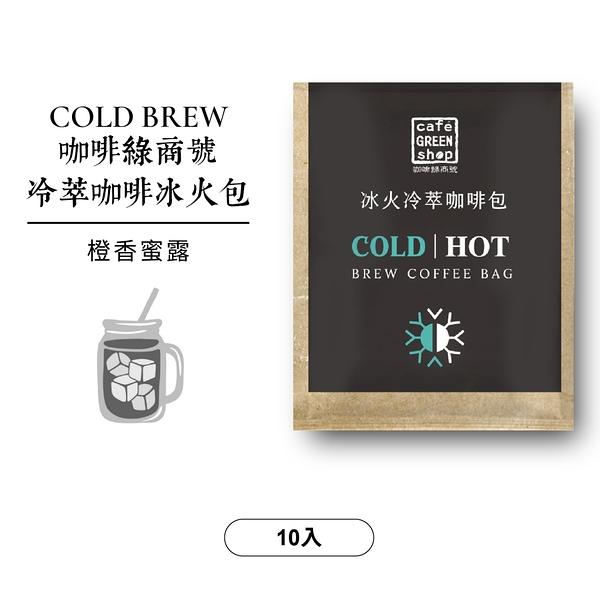 冷萃冰火包COLD BREW-橙香蜜露(10入) |咖啡綠商號