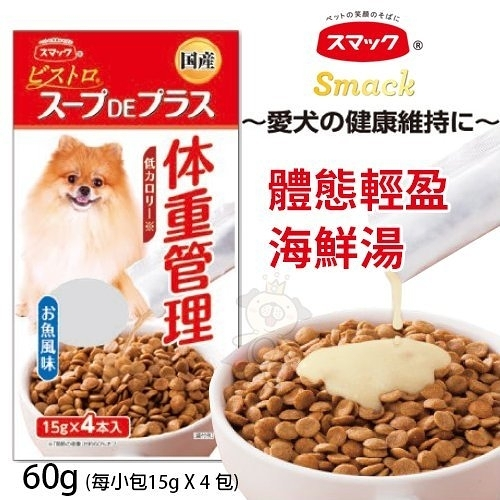 *WANG*Smack體態輕盈海鮮湯15gX4包‧維護狗狗體態的養護配方‧狗肉泥