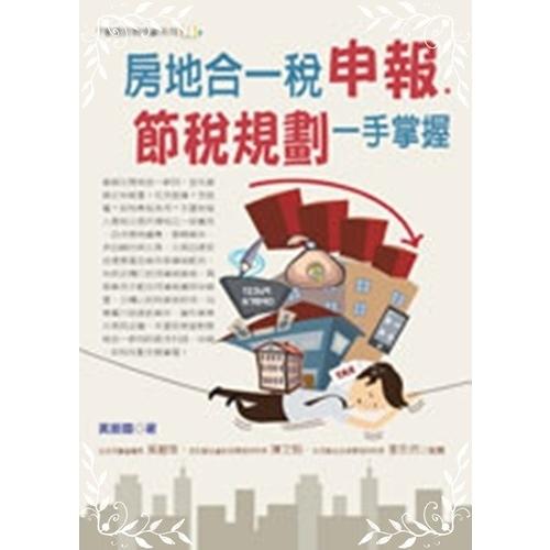 房地合一稅申報節稅規劃一手掌握(2版)