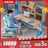 兒童書桌  可升降成長桌椅寫字畫畫桌椅組 人體工學椅 ME519+AU308【買一送三超划算】