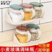 調料盒套裝家用玻璃調味罐瓶糖鹽罐佐料收納盒組合裝壁掛廚房用品 奇思妙想屋 奇思妙想屋