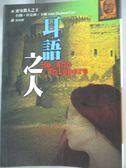 【書寶二手書T6/翻譯小說_HOD】耳語之人_約翰.狄克森.卡爾