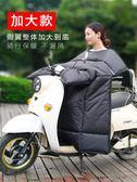 電動車擋風被冬季加絨加厚小型電瓶車防風衣罩冬天騎摩托電車保暖  ATF  極有家