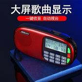 收音機 愛度HY6老年人收音機便攜式迷你小型評書錄音樂聽歌戲曲多功能半導  美物 99免運