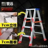登遠摺疊鋁合金人字梯家用梯子雙側工程梯子合梯登高梯閣樓梯QM 美芭