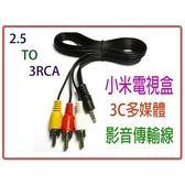 2.5 立體公4極 轉 3 RCA 60公分