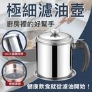現貨【304不鏽鋼】濾油網 濾油壺 廚房油壺 不鏽鋼油壺 電木柄手把【AAA6620】