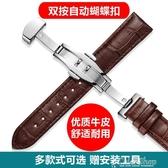 手錶帶手錶帶男女士錶帶自動蝴蝶扣手錶配件皮錶鍊代用手錶皮帶  color shop