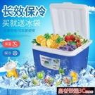 冰桶 戶外保溫箱冷藏箱保鮮外賣車載冰箱冰桶藥箱家用燒烤釣魚箱YTL 現貨