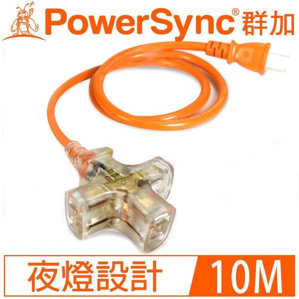 【群加 Powersync】2P工業用1擴3插帶燈延長線 / 10M (TPSIN3NN1003)
