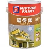 立邦屋得保半光外牆漆 米黃 5L