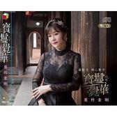 蓮歌子 寶鬘覺華 慧型金剛 2CD