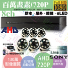 高雄/台南/屏東監視器/1080PAHD/到府安裝/8ch監視器/130萬半球攝影機720P*6支標準安裝!非完工價!
