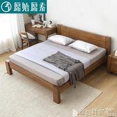 雙人床架 白橡木雙人床1.8米1.5現代簡約臥室家具主臥北歐全實木床igo 寶貝計畫