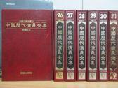 【書寶二手書T7/一般小說_MNQ】中國歷代演義全集_25~31冊間_7本合售_民國之三等