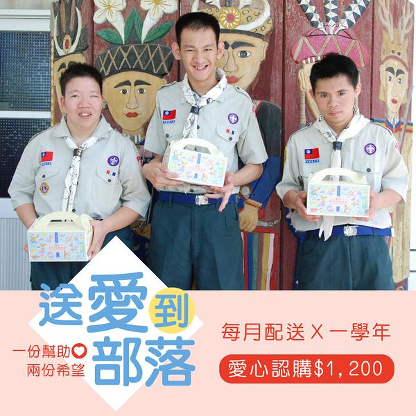愛心餐盒認購【方案二】每月配送一次×配送一學年