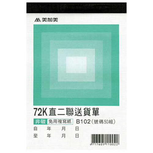 [奇奇文具]    2N5081/B102 直72K二聯送貨單