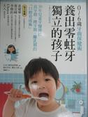 【書寶二手書T4/養生_NEX】養出零蛀牙.獨立的孩子:0~6歲的牙齒保健術_朝田芳信
