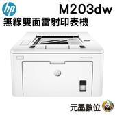 【限時促銷 ↘5980元】HP LaserJet Pro M203dw 無線雙面雷射印表機 不適用登錄活動