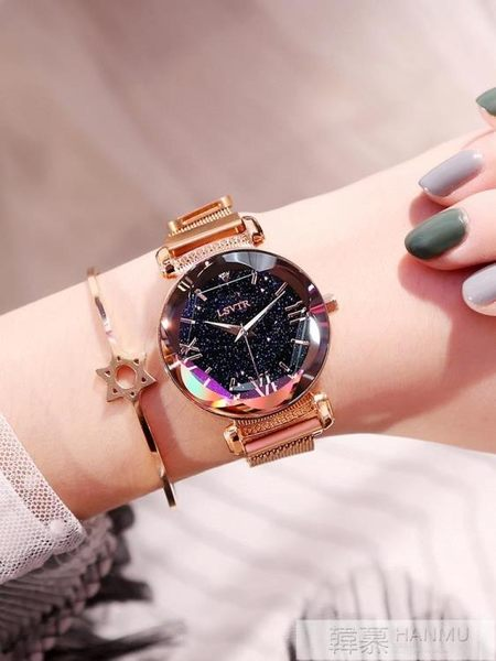 2019新款網紅星空手錶女士抖音同款時尚潮流學生韓版女防水石英錶  韓慕精品