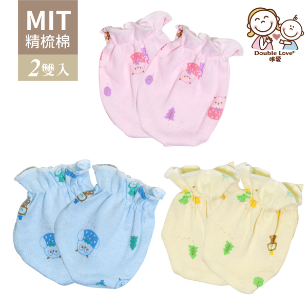 母嬰同室 台灣製 精梳棉貓頭鷹防抓手套 2雙組 新生兒 寶寶 護手套 嬰兒用品 (專櫃品質) 【JF0114】