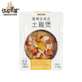 汪喵鮮食-貓咪95%鮮食餐包 土雞煲