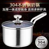 宇太 奶鍋304不銹鋼加厚小湯鍋煮面寶寶嬰兒輔食鍋燃氣爐電磁爐鍋 創意空間