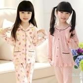 兒童睡衣長袖夏季裝季女童棉套裝中大童女孩子寶寶小孩家居服