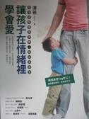 【書寶二手書T6/親子_NCN】讓孩子在情緒裡學會愛_澤爸(魏瑋志)