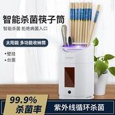 新北現貨智慧殺菌筷筒紫外線抑菌收納筷子筒壁挂式筷籠筒太陽能筷子消毒架