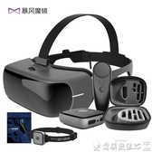 VR暴風魔鏡Matrix一體機VR眼鏡智慧遊戲電影3d眼鏡虛擬現實頭盔LX新年禮物