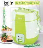 kolin歌林隨行電子鍋 KNJ-HC201