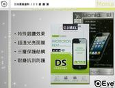 【銀鑽膜亮晶晶效果】日本原料防刮型 forSONY XPeria Z2a D6563 手機螢幕貼保護貼靜電貼e