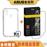 【超值組合999】 ASUS 華碩 系列 大螢膜PRO 螢幕保護膜 (亮 / 霧) + 軍功防摔手機殼