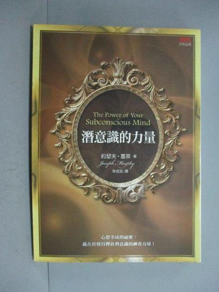【書寶二手書T1/心理_HGV】潛意識的力量_朱侃如, 約瑟夫.墨菲