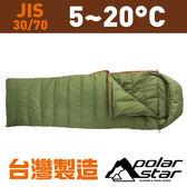【台灣製】Polar Star 羽絨睡袋 『綠』露營│登山│戶外│度假打工│背包客 P13711