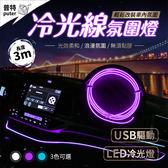 普特車旅精品【CR0254】3米帶邊汽車LED冷光線 車內氛圍燈條 夾式發光線 氣氛燈條 改裝燈帶 3色可選