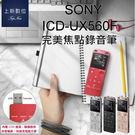 (限量贈16G) SONY ICD-UX...