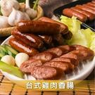 【洽富】生鮮熟成雞肉香腸250g