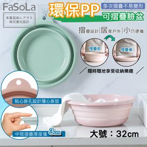 【FaSoLa】多用途環保摺疊盆 臉盆(大號 32cm)藕粉色